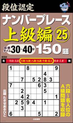 段位認定ナンバ-プレ-ス 上級編(25)150題