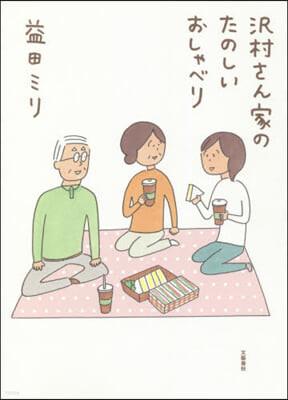 澤村さん家のたのしいおしゃべり