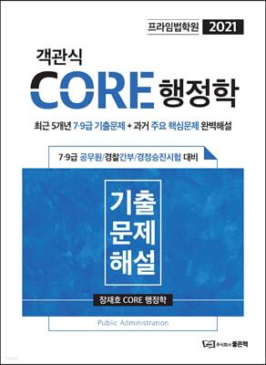 2021 프라임 CORE 객관식행정학 7·9급 기출문제 해설