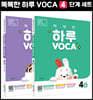 똑똑한 하루 VOCA 4단계 (A,B) 세트