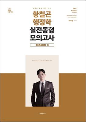 2021 황철곤 행정학 실전동형 모의고사 시즌2