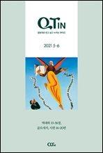 말씀대로 믿고 살고 누리는 큐티인(QTIN)(2021년 5-6월호)