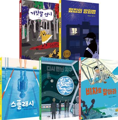초등 5~6학년 문해력 필독서 그린이네 문학책장 5권 세트