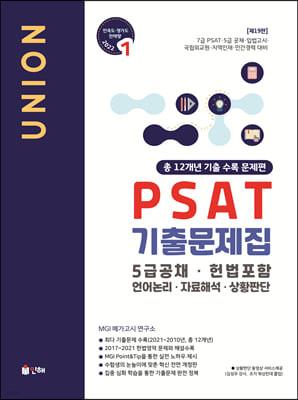 2022 UNION PSAT 기출문제집 총 12개년 기출 수록