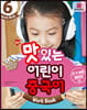 NEW 맛있는 어린이 중국어 6 Work Book