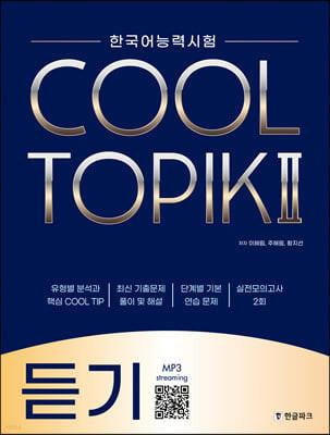 한국어능력시험 COOL TOPIK II 쿨토픽 2 듣기