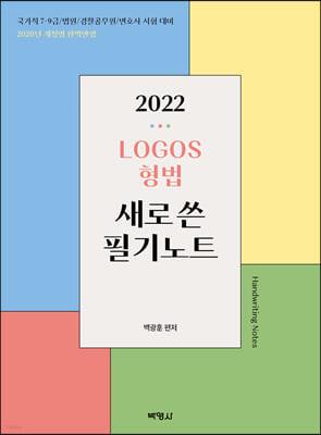 2022 LOGOS 형법 새로쓴 필기노트