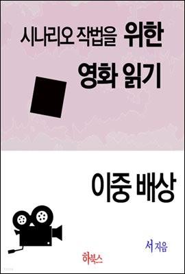 이중 배상(시나리오 작법을 위한 영화 읽기)
