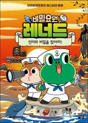 비밀요원 레너드 7