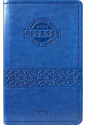 성서원 쉬운말 포켓성경 사복음서 블루