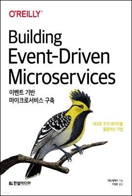 이벤트 기반 마이크로서비스 구축