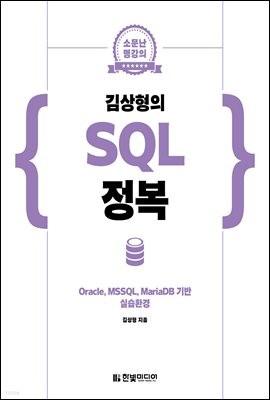 김상형의 SQL 정복