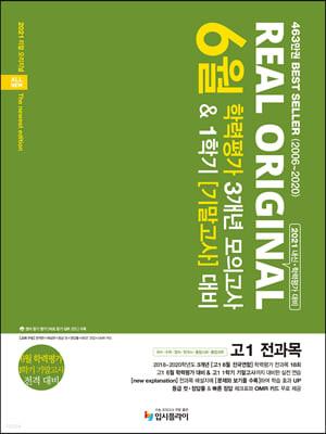 리얼 오리지널 6월 학력평가 3개년 모의고사 & 1학기 기말고사 대비 고1 전과목 (2021년)