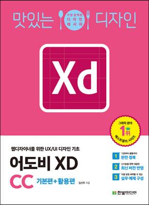 맛있는 디자인 어도비 XD CC 기본편+활용편