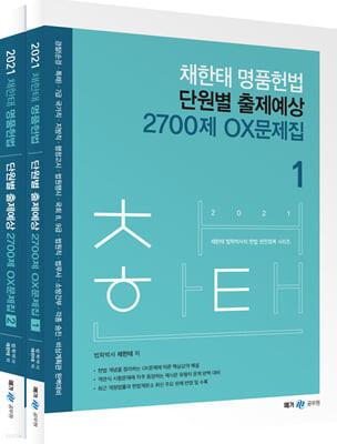 2021 채한태 명품헌법 단원별 출제예상 2700제 OX문제집 세트