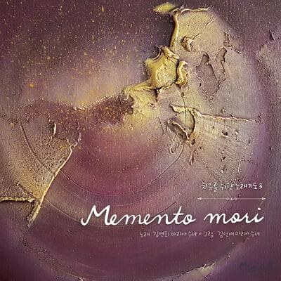 김연희 마리아 수녀 - 세 번째 치유의 노래기도 : Memento mori (죽음을 기억하라)
