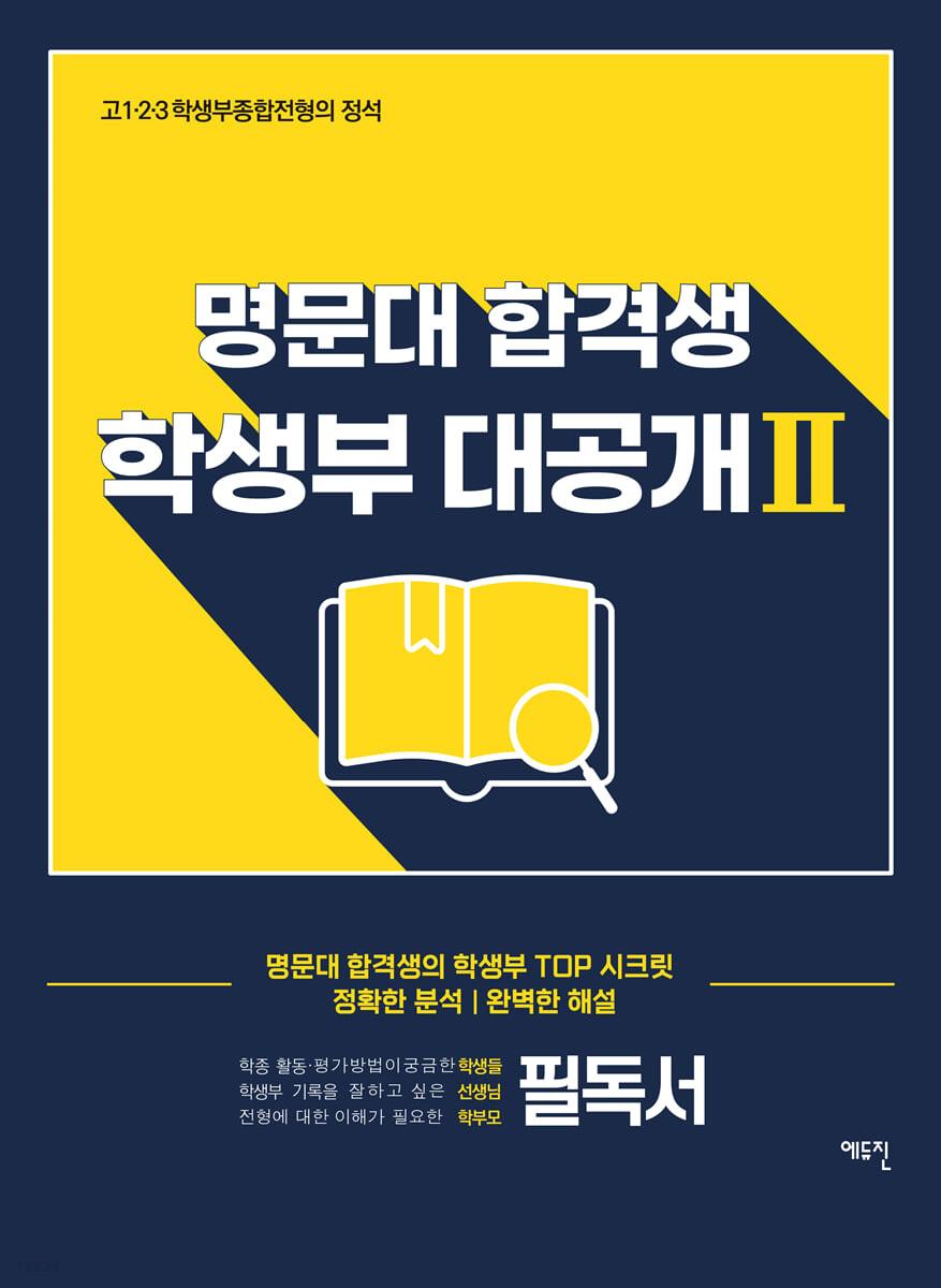명문대 합격생 학생부 대공개Ⅱ