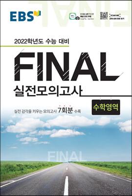 EBS FINAL 실전모의고사 수학영역 (2021년)