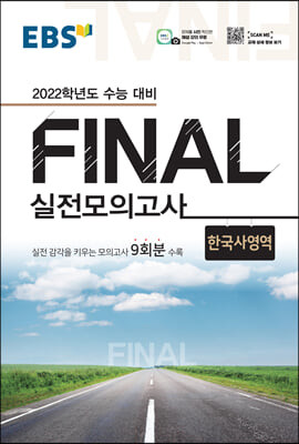 EBS FINAL 실전모의고사 한국사영역 (2021년)