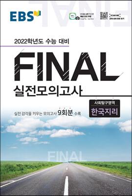 EBS FINAL 실전모의고사 사회탐구영역 한국지리 (2021년)