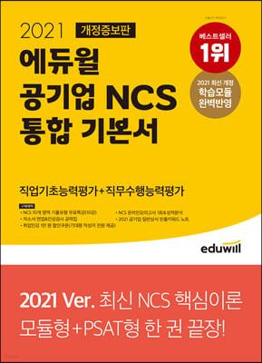 2021 개정증보판 에듀윌 공기업 NCS 통합 기본서 직업기초능력평가+직무수행능력평가