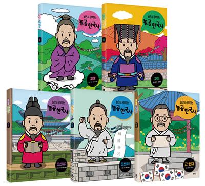 놀면서 공부하는 놀공 한국사 시리즈 세트