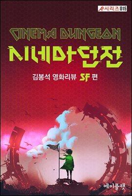 [대여] 시네마 던전:김봉석 영화리뷰 SF 편