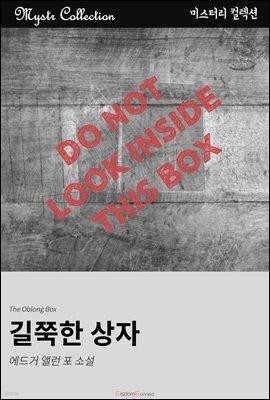 [대여] 길쭉한 상자