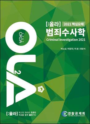 2021 OLA 올라 핵심요해 범죄수사학