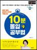 10분 몰입 공부법 (큰글자책)