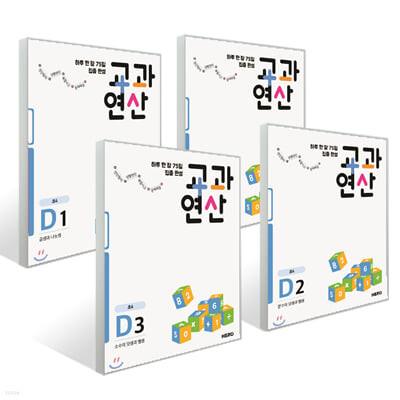 하루 한 장 75일 집중 완성 교과연산 D 세트 (전4권)