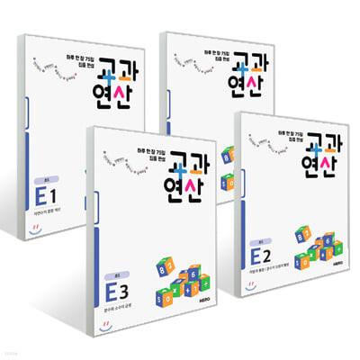 하루 한 장 75일 집중 완성 교과연산 E 세트 (전4권)