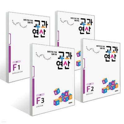 하루 한 장 75일 집중 완성 교과연산 F 세트 (전4권)