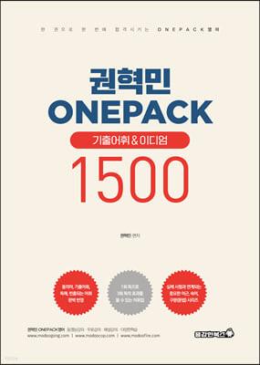 권혁민 ONEPACK 기출어휘&이디엄 1500