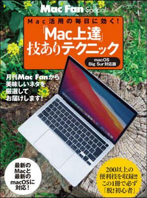 「Mac上達」技あり BigSur對應版