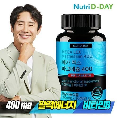 뉴트리디데이 시그니처 마그네슘 90정 1병 3개월분