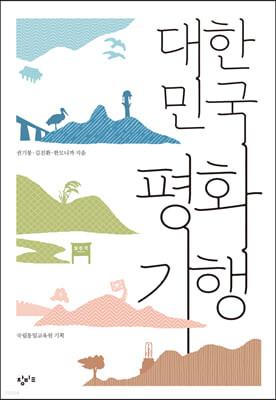 대한민국 평화기행