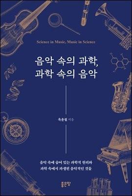 음악 속의 과학, 과학 속의 음악