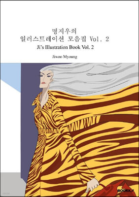 명지우의 일러스트레이션 모음집 Vol. 2