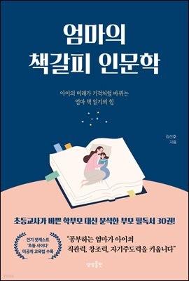 [단독] 엄마의 책갈피 인문학