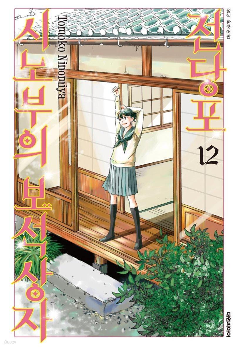 전당포 시노부의 보석상자 12권