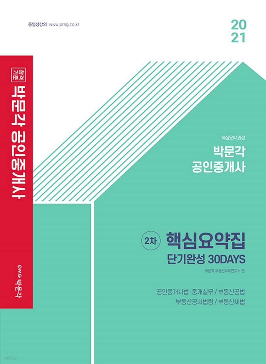 2021 박문각 공인중개사 2차 핵심요약집 단기완성 30DAYS