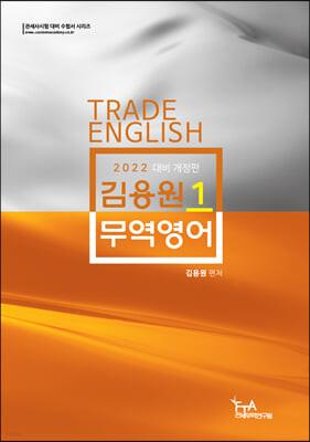 2022 김용원 무역영어 1
