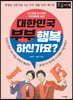대한민국부부 행복하신가요 (큰글자책)