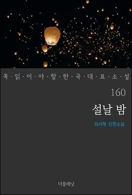 [대여] 설날 밤 - 꼭 읽어야 할 한국 대표 소설 160