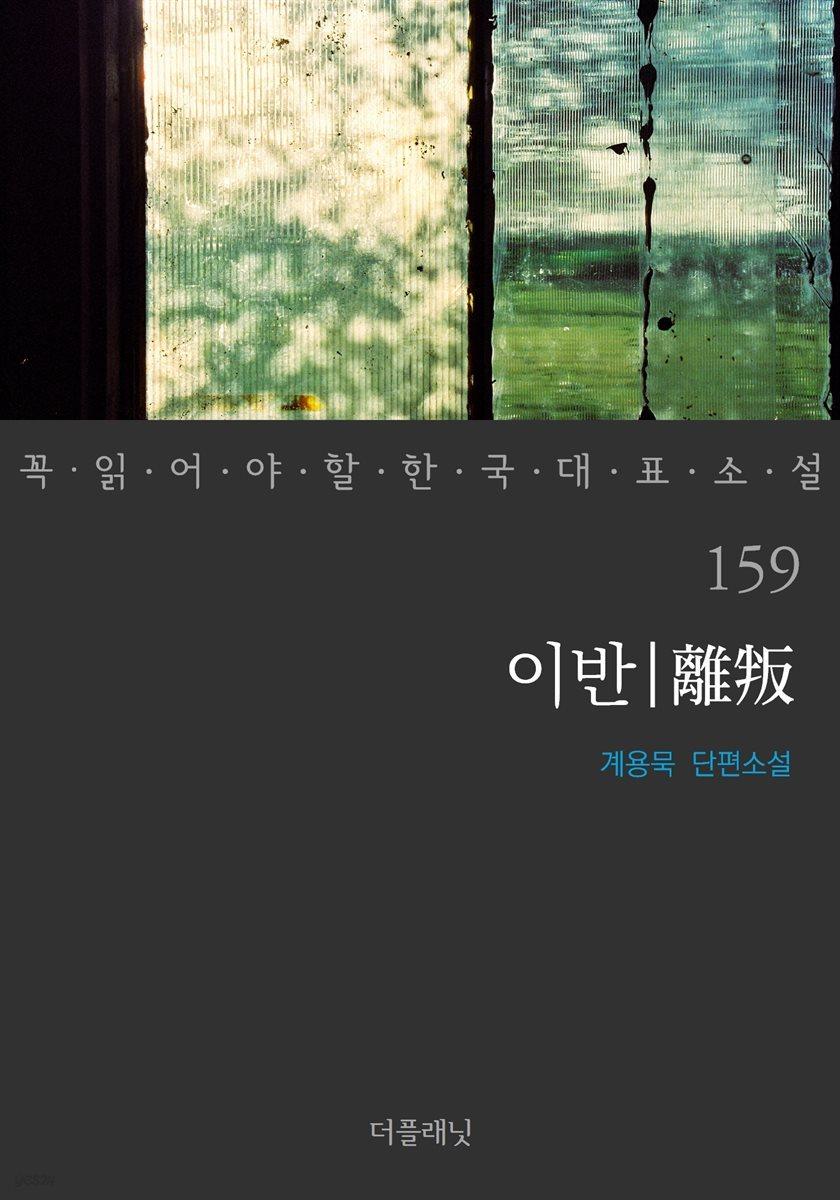 [대여] 이반 - 꼭 읽어야 할 한국 대표 소설 159