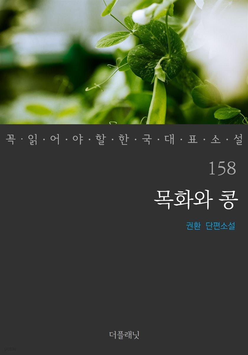 [대여] 목화와 콩 - 꼭 읽어야 할 한국 대표 소설 158