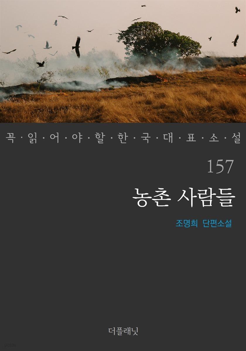 [대여] 농촌 사람들 - 꼭 읽어야 할 한국 대표 소설 157