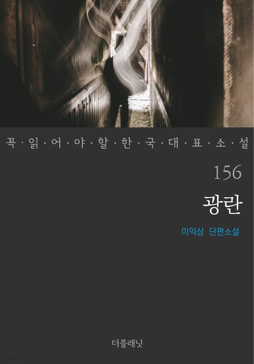 [대여] 광란 - 꼭 읽어야 할 한국 대표 소설 156