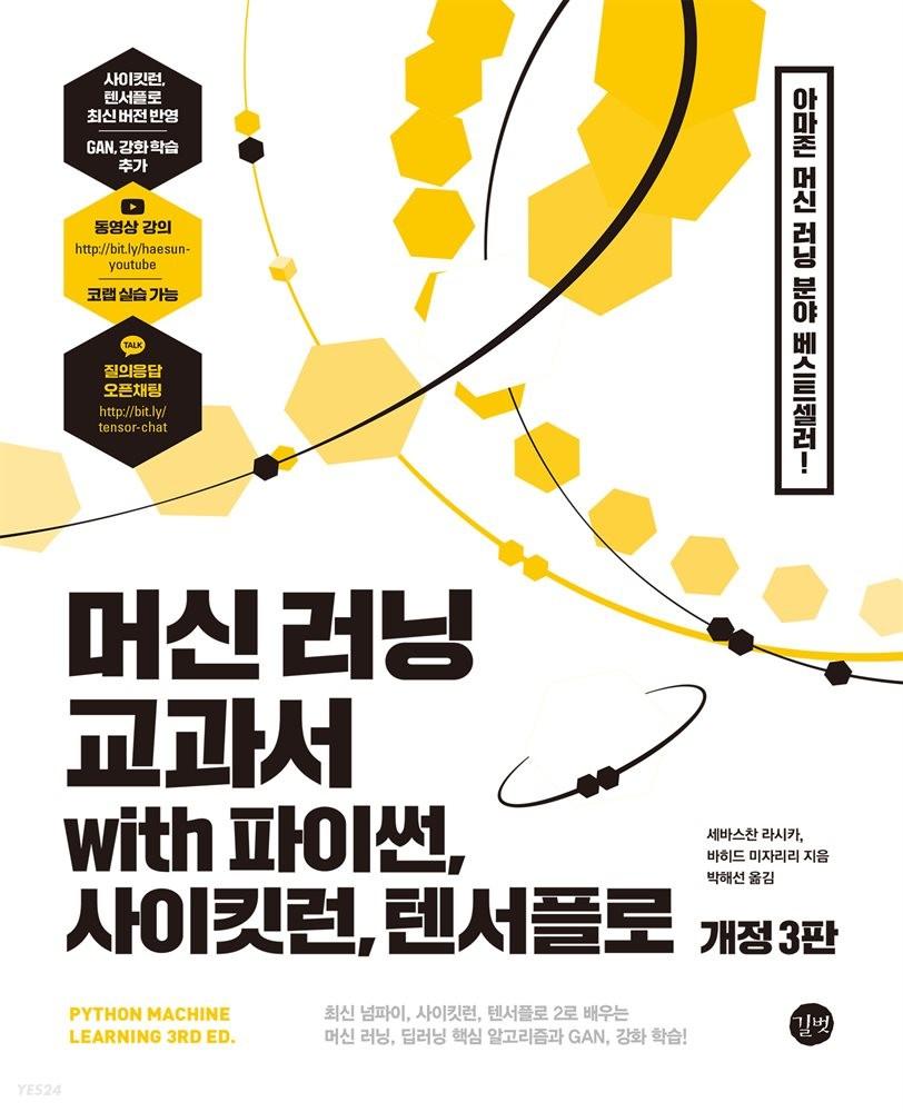 머신 러닝 교과서 with 파이썬, 사이킷런, 텐서플로(개정 3판)